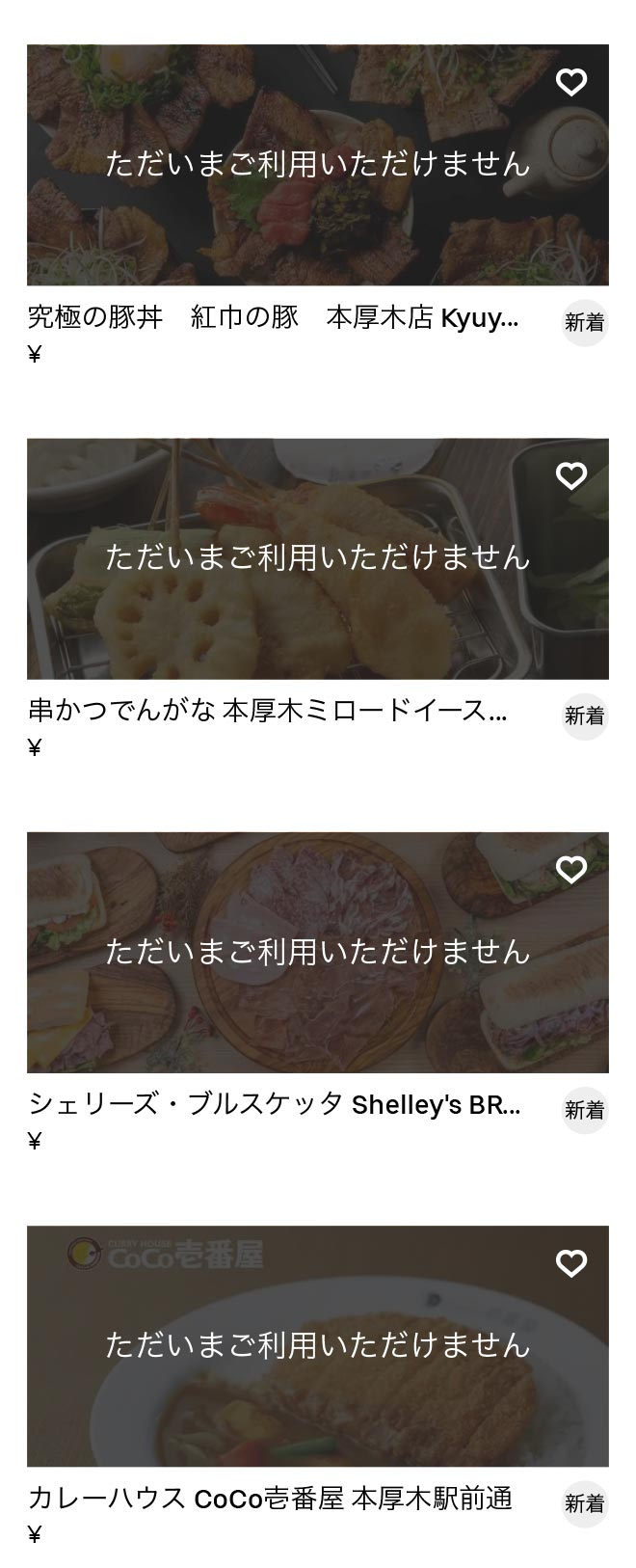 Aiko ishida menu 2010 07