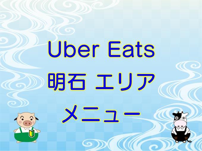 Uber Eats(ウーバーイーツ)明石エリアのキャッチ画像