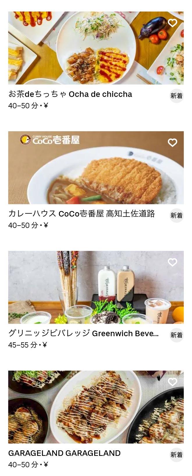 Asahi kouchi menu 2010 02