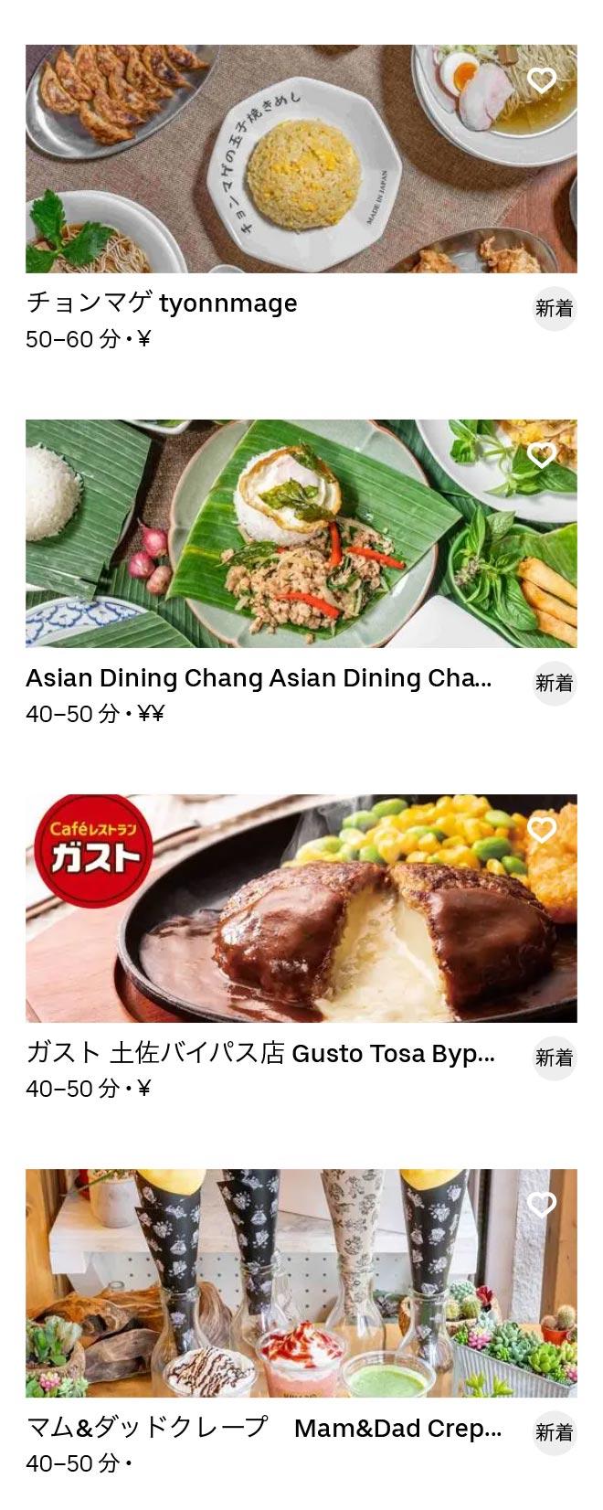 Asahi kouchi menu 2010 03
