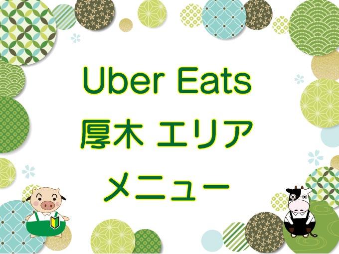 Uber Eats(ウーバーイーツ)厚木エリア・メニューのキャッチ画像