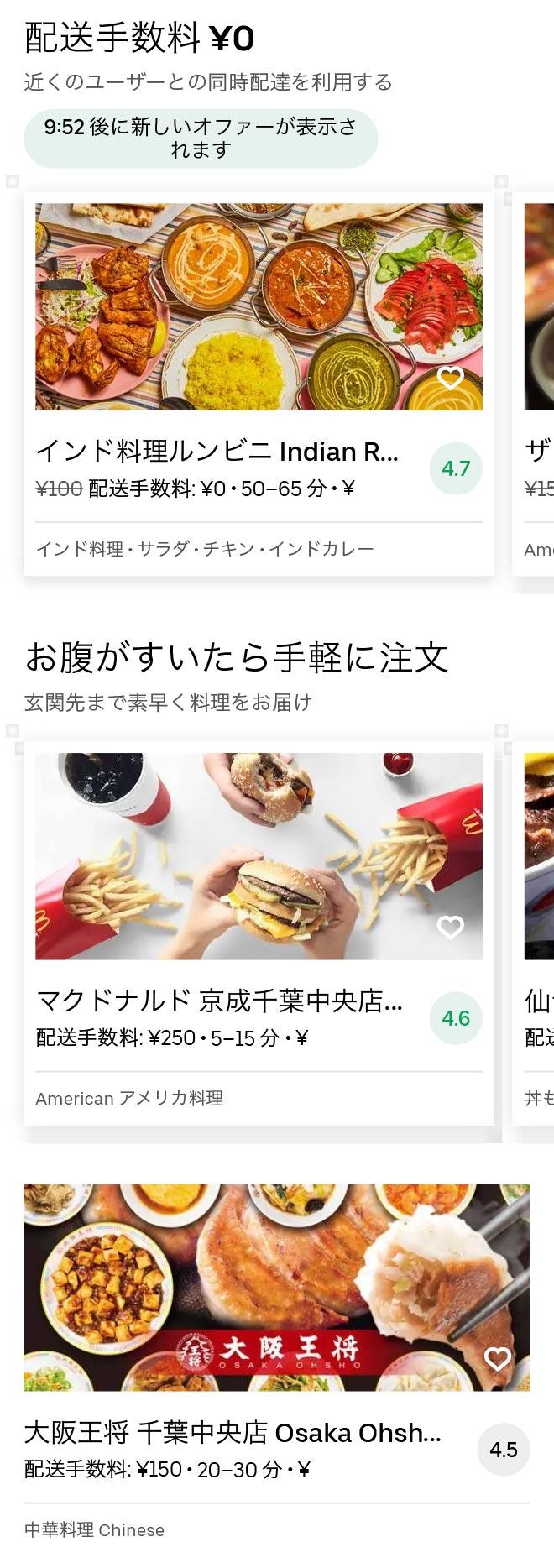 Chiba menu 2010 01