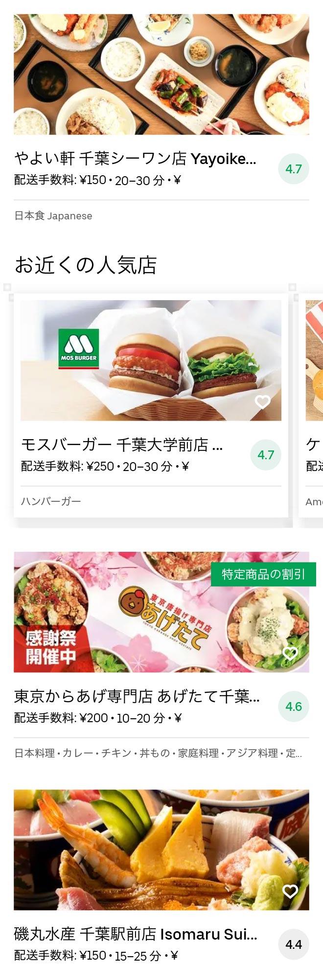 Chiba menu 2010 02