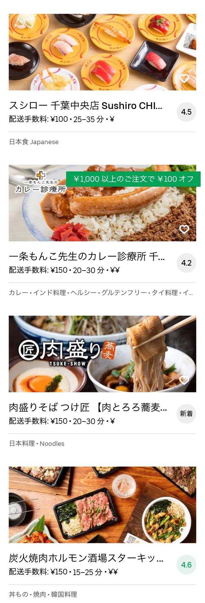 Chiba menu 2010 04