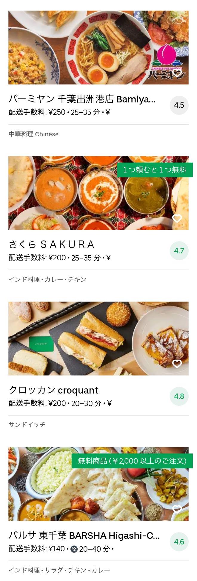 Chiba menu 2010 08