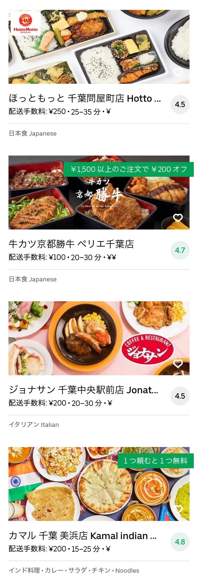 Chiba menu 2010 11