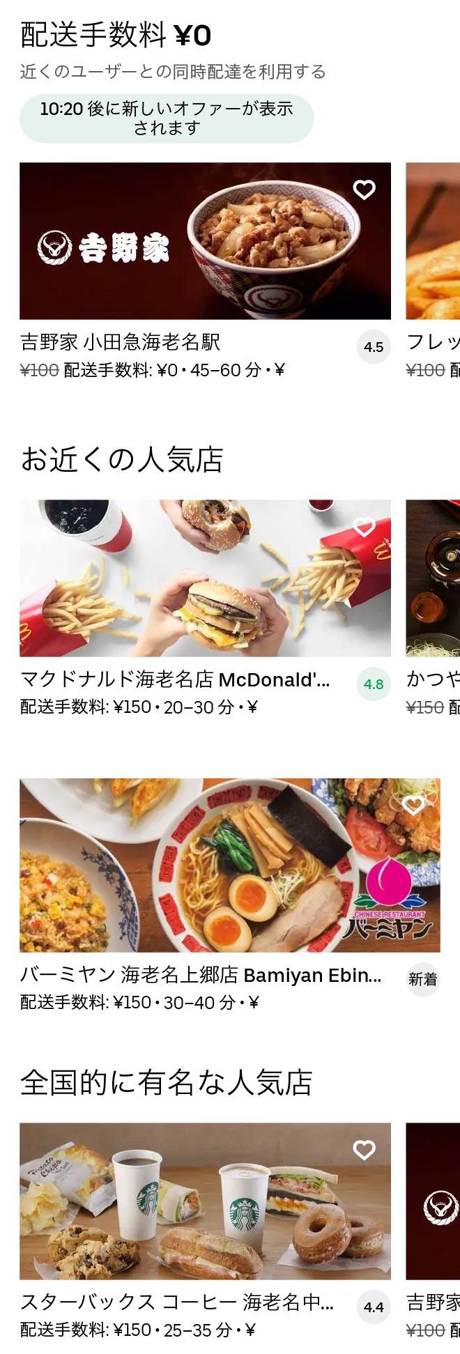 Ebina menu 2010 01