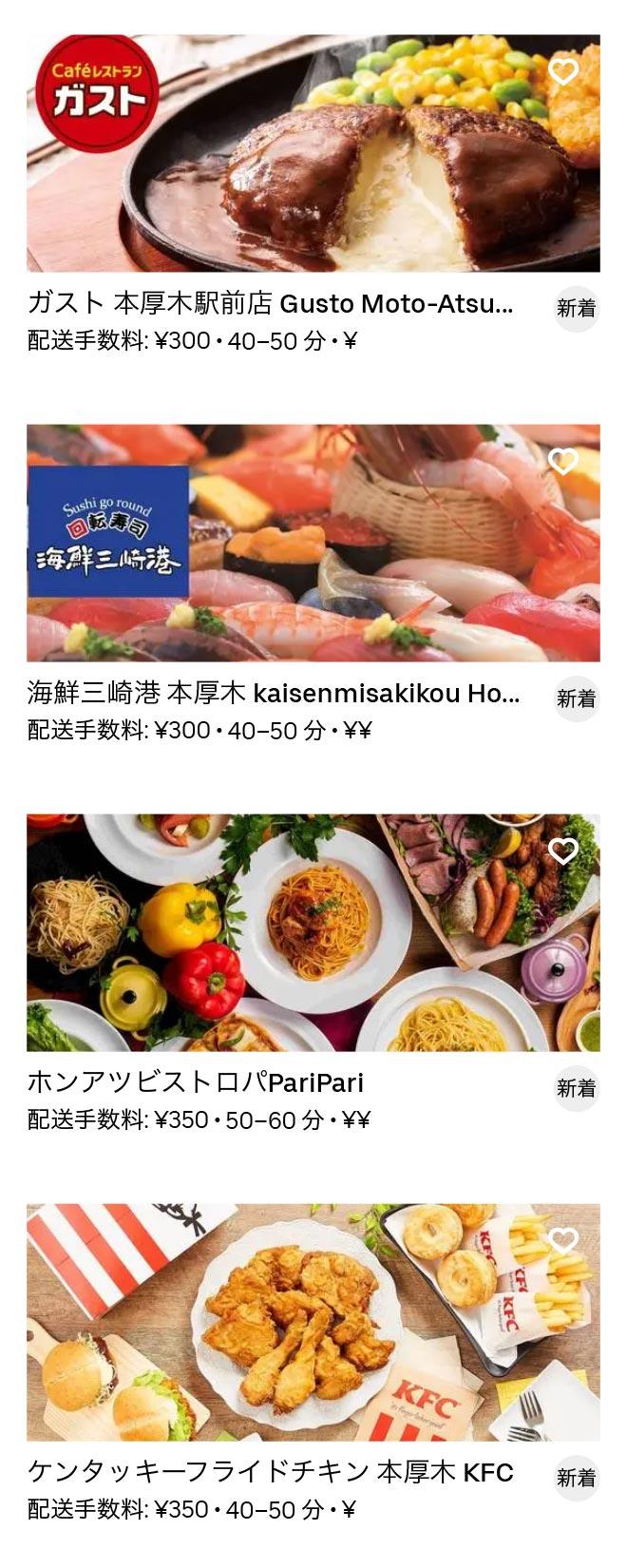 Ebina menu 2010 03