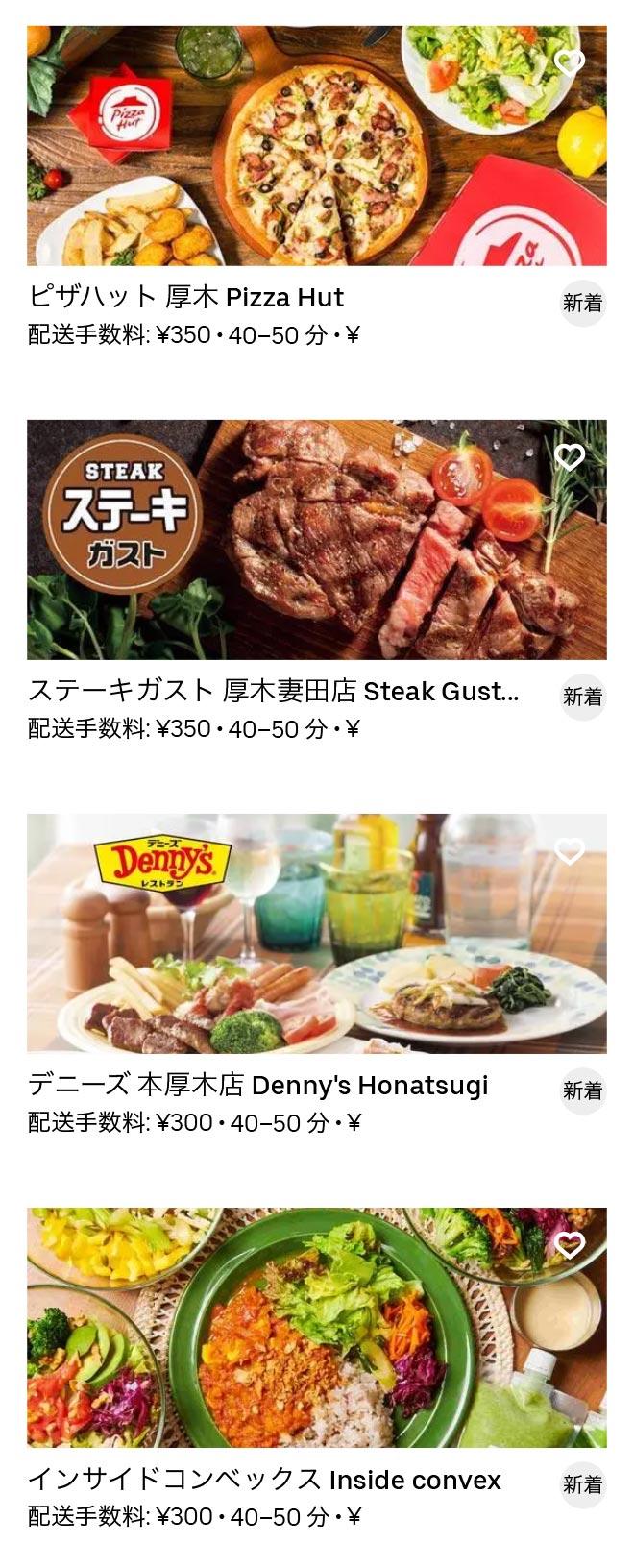 Ebina menu 2010 04