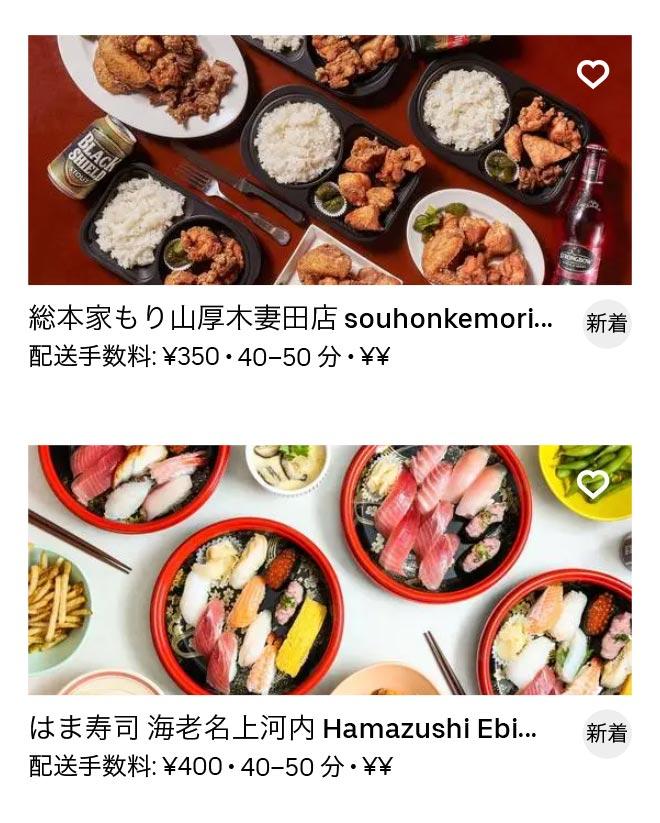 Ebina menu 2010 05