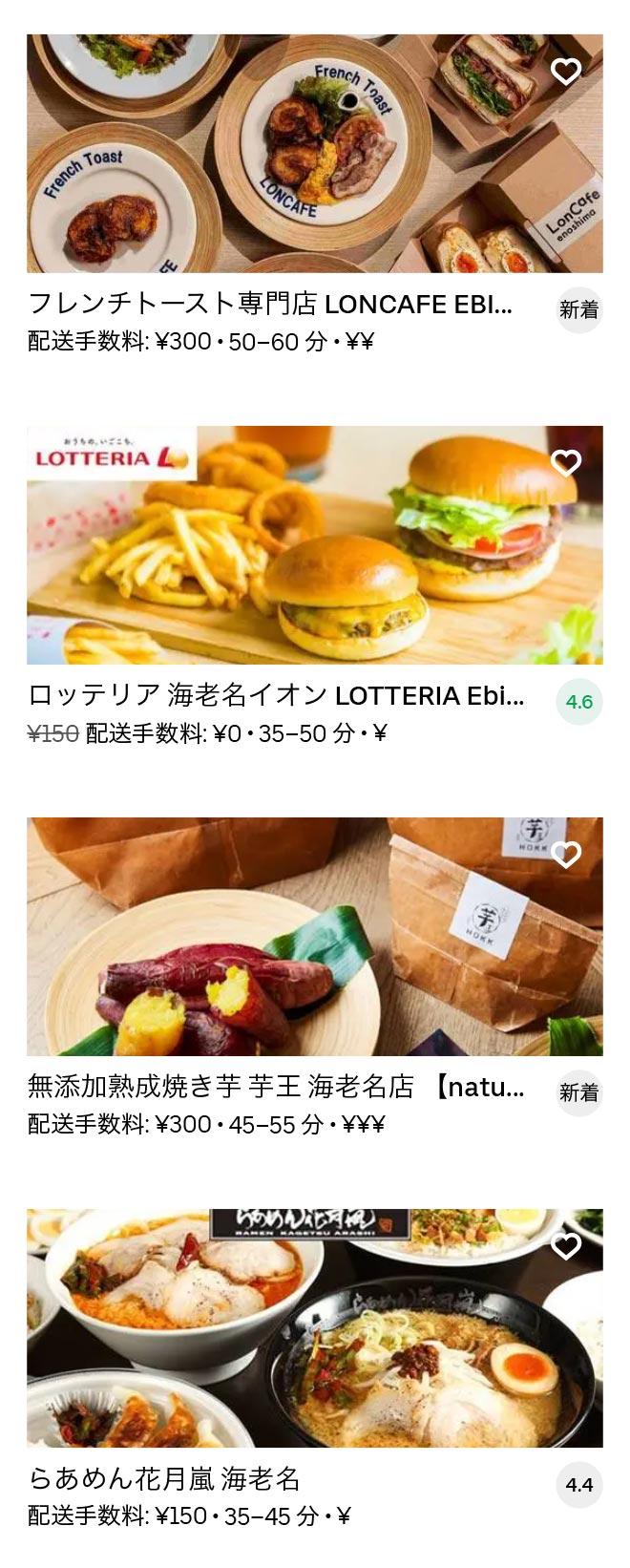 Ebina menu 2010 06