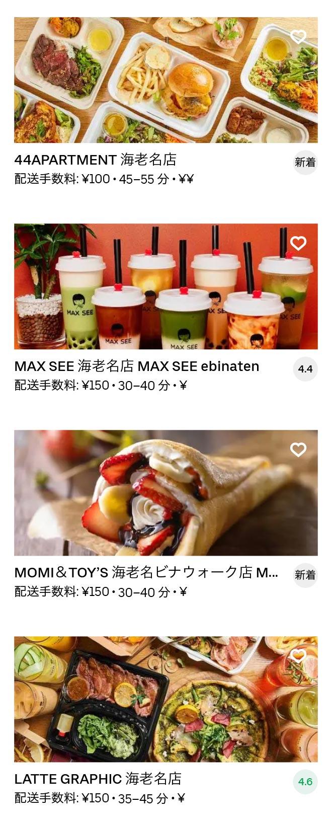 Ebina menu 2010 07