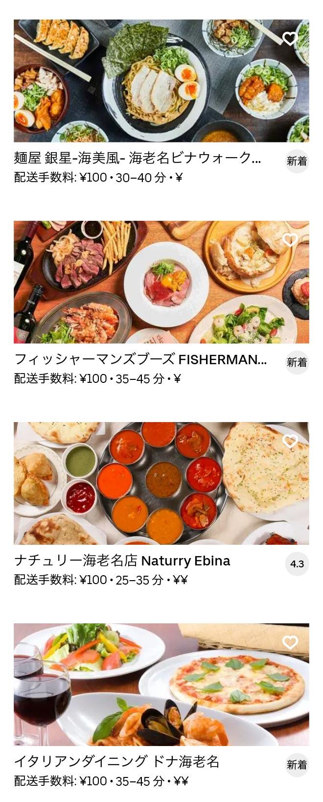 Ebina menu 2010 09