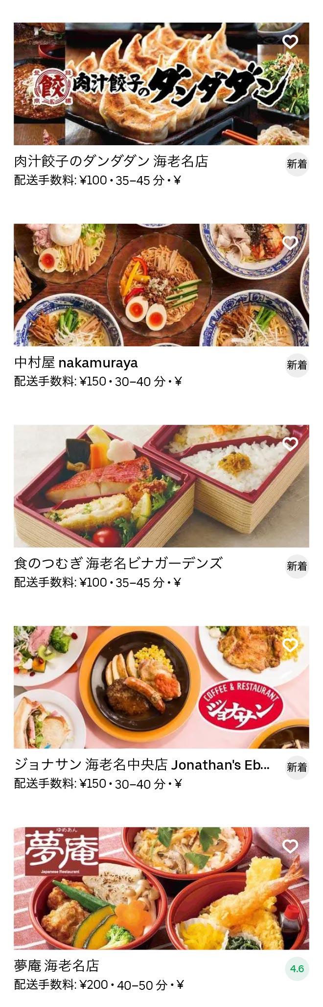 Ebina menu 2010 10