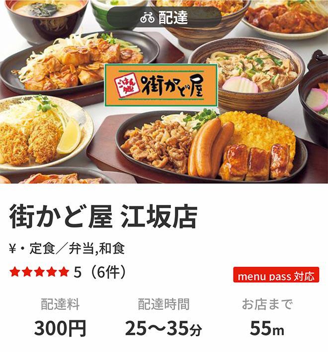 Esaka menu m1001