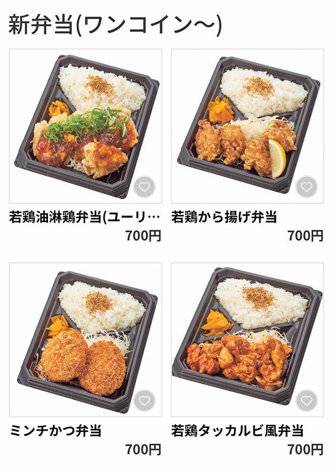 Esaka menu m1002