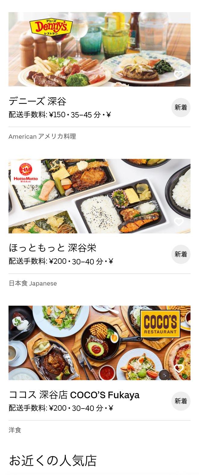 Fukaya menu 2010 1