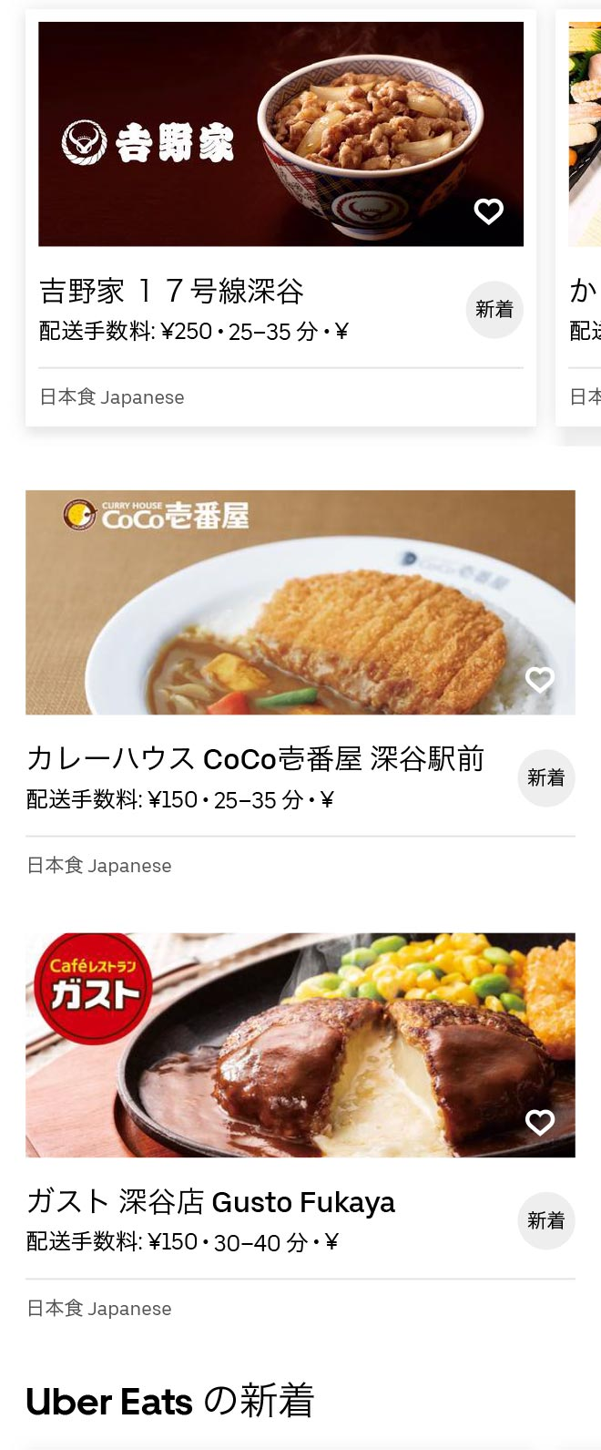Fukaya menu 2010 2