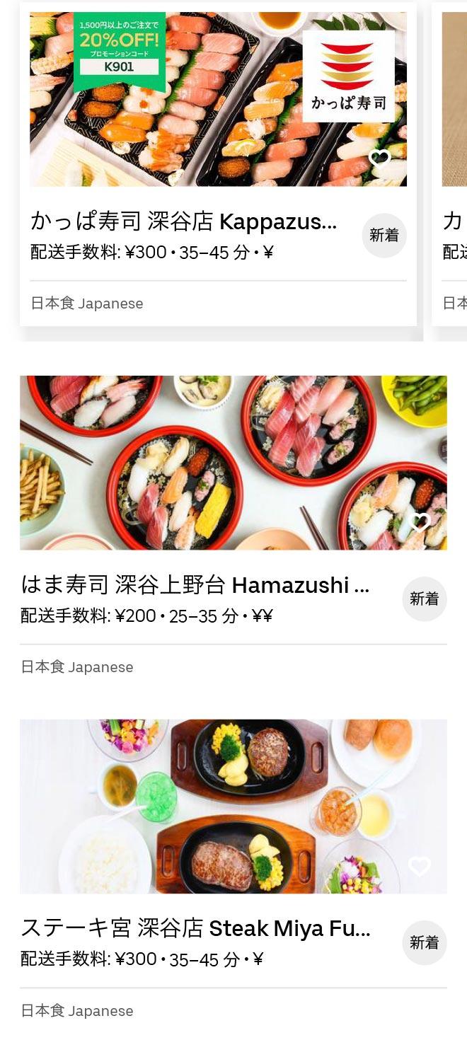 Fukaya menu 2010 3