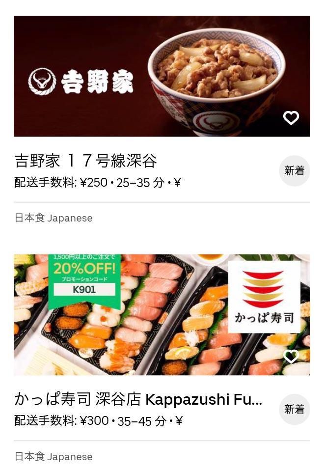 Fukaya menu 2010 4