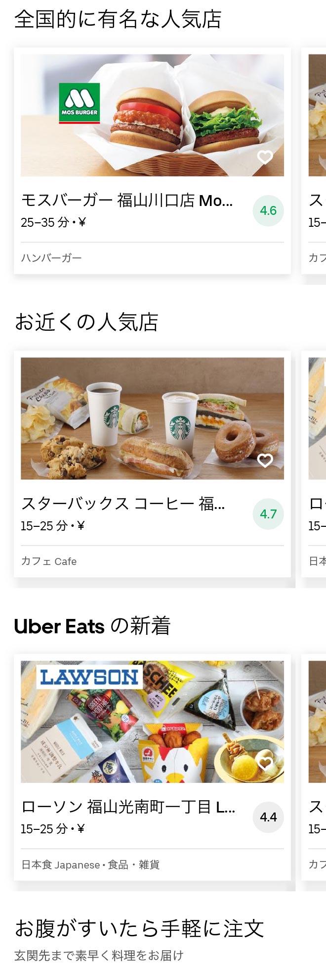 Fukuyama menu 2010 01