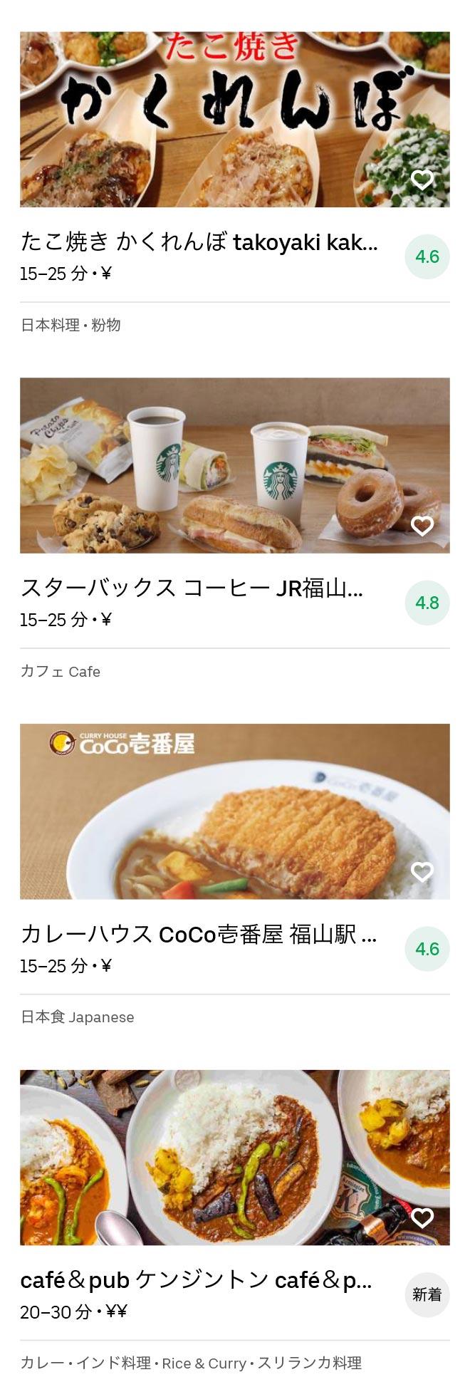 Fukuyama menu 2010 04