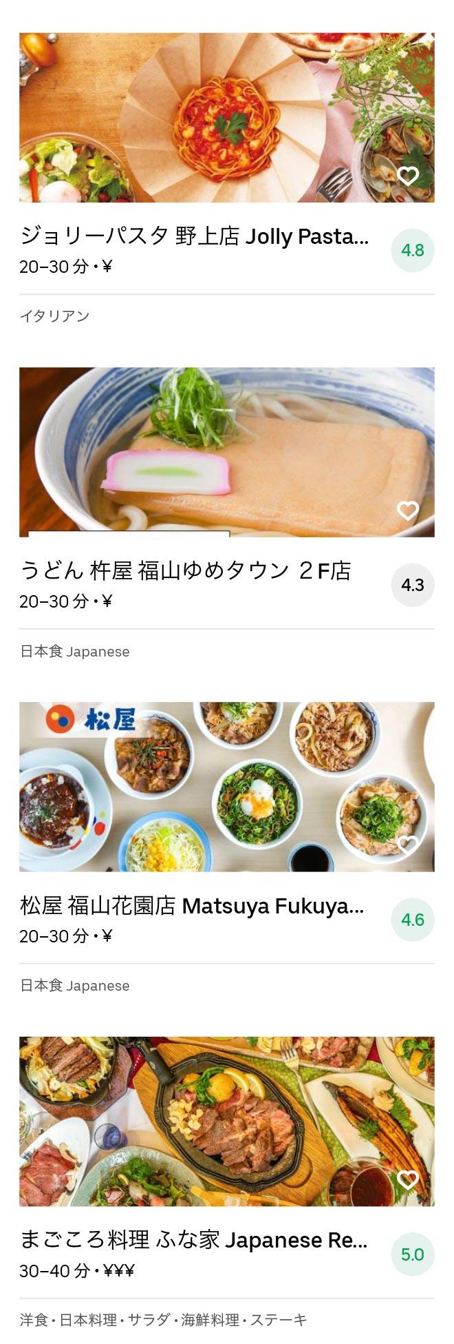Fukuyama menu 2010 05