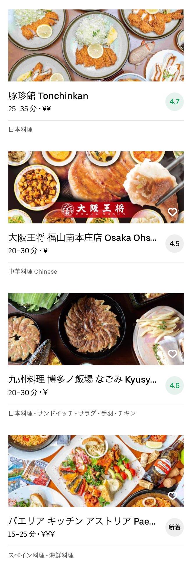 Fukuyama menu 2010 07
