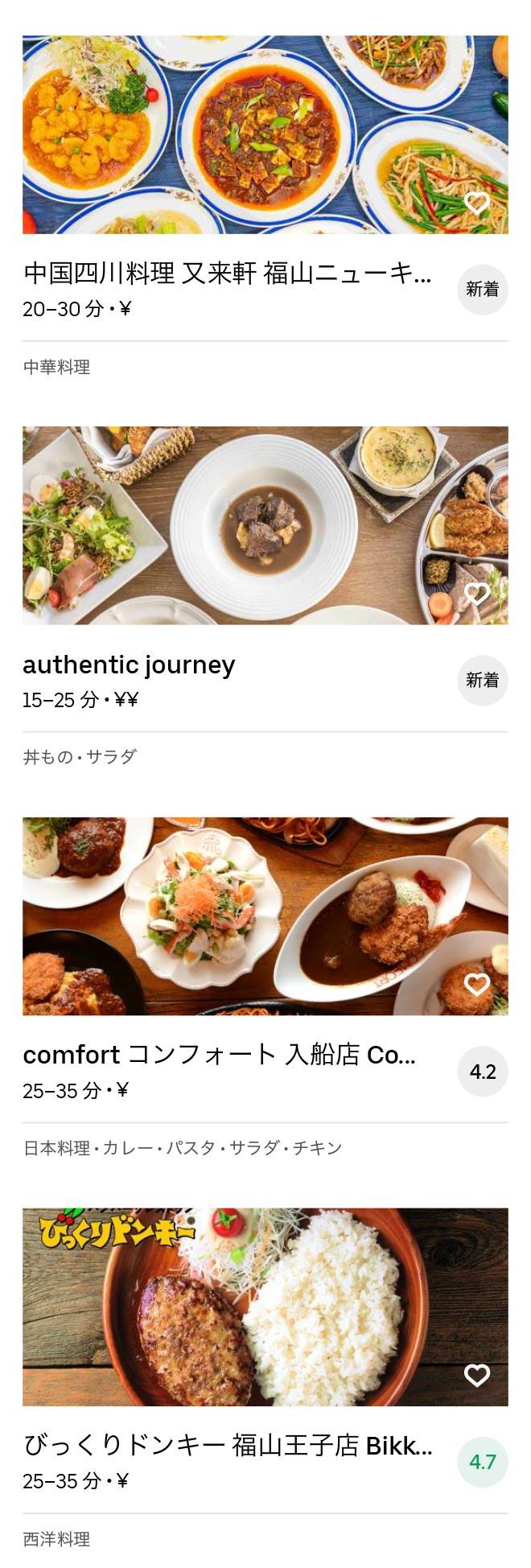 Fukuyama menu 2010 08
