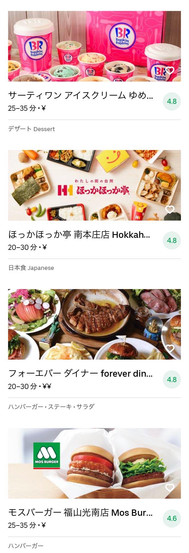 Fukuyama menu 2010 09