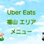 Uber Eats(ウーバーイーツ)福山エリア・メニューのキャッチ画像