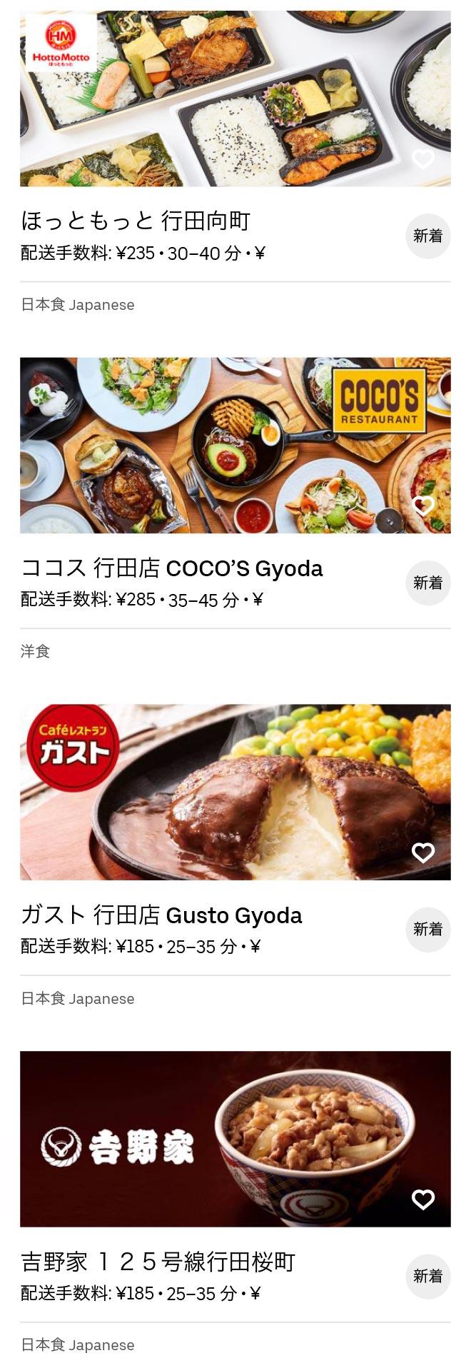 Gyoda menu 2010 1