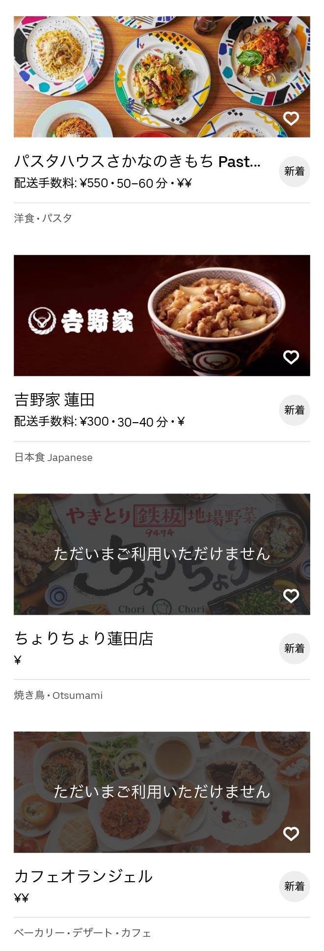 久喜 ピザハット