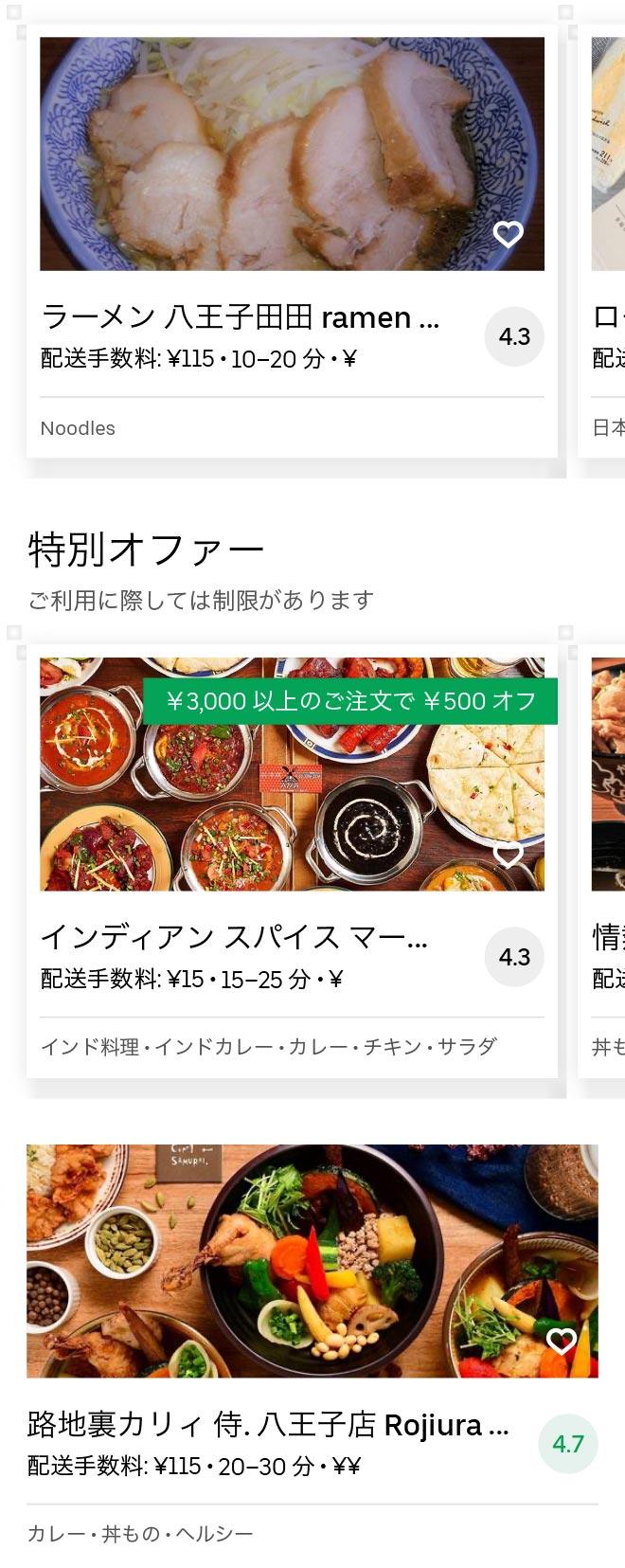 Hatioji menu 2010 02