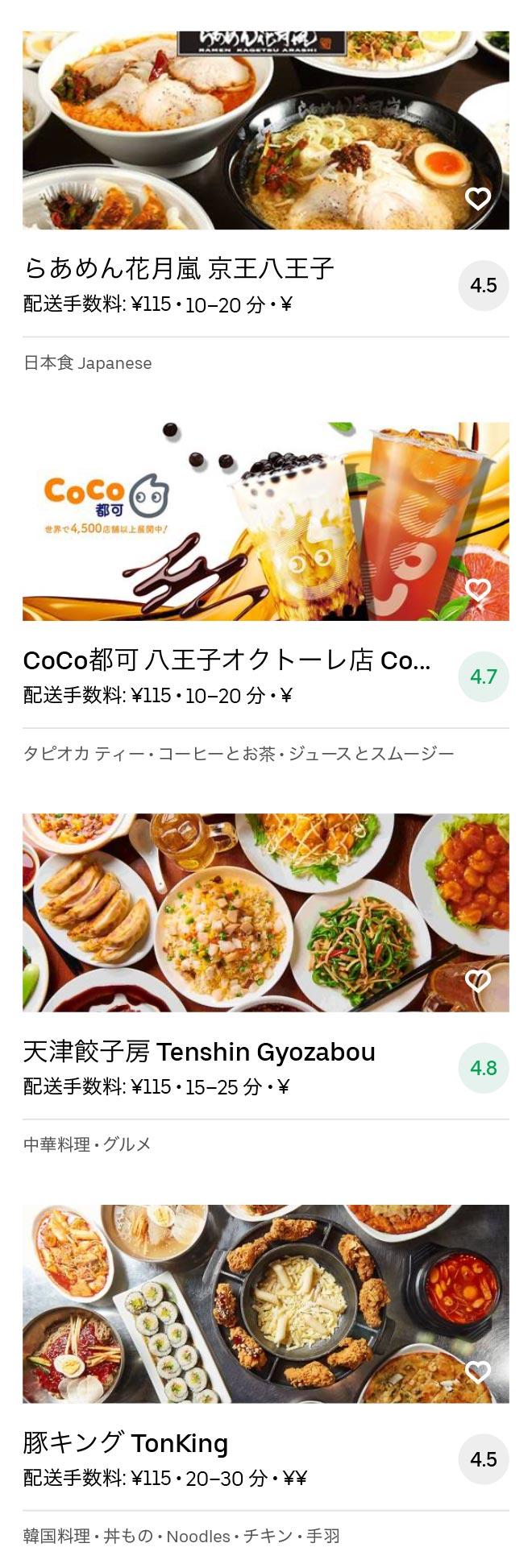 Hatioji menu 2010 03