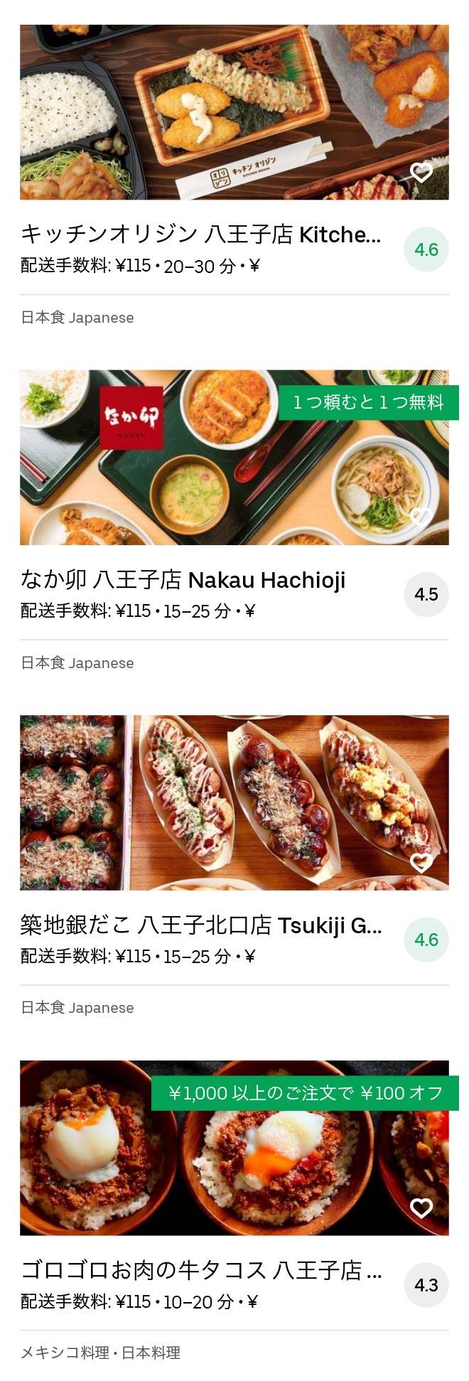 Hatioji menu 2010 04