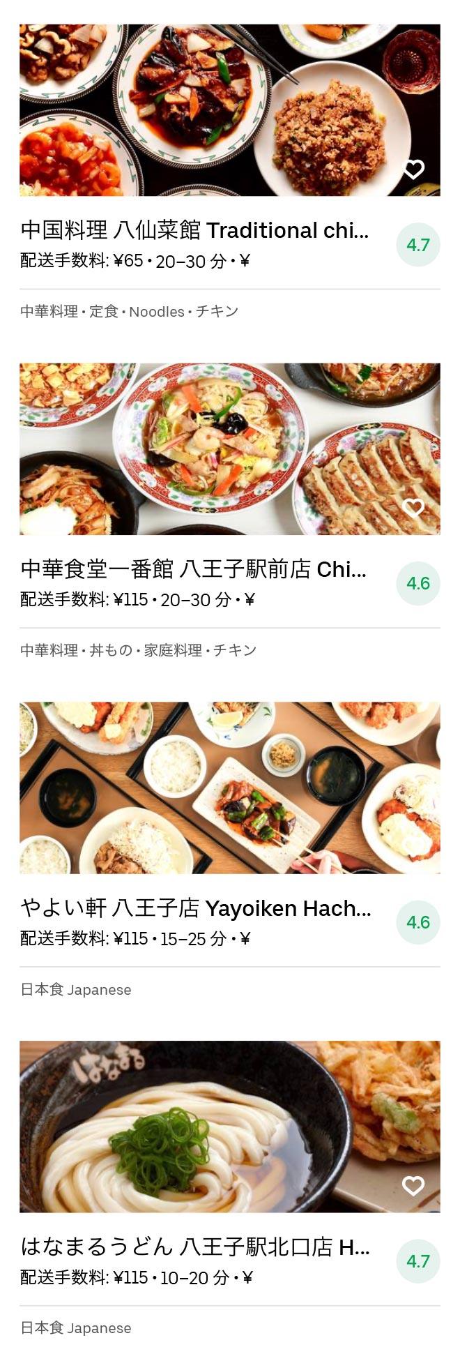 Hatioji menu 2010 05