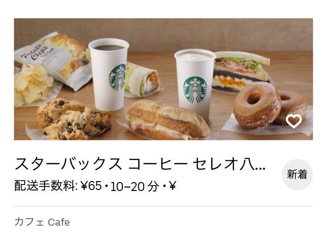 Hatioji menu 2010 06
