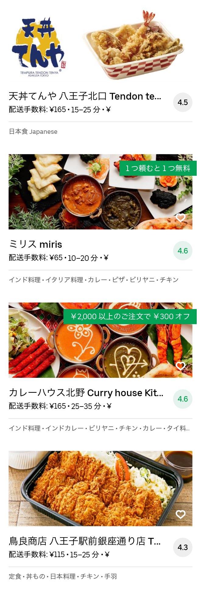 Hatioji menu 2010 07