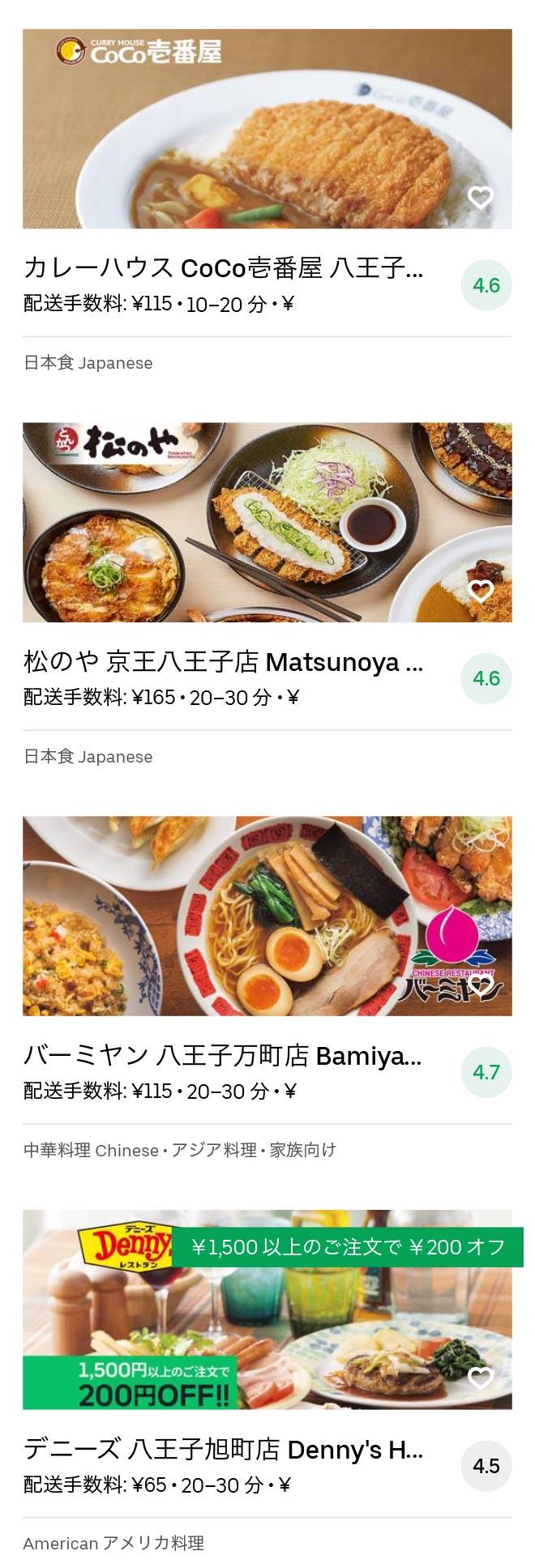 Hatioji menu 2010 08