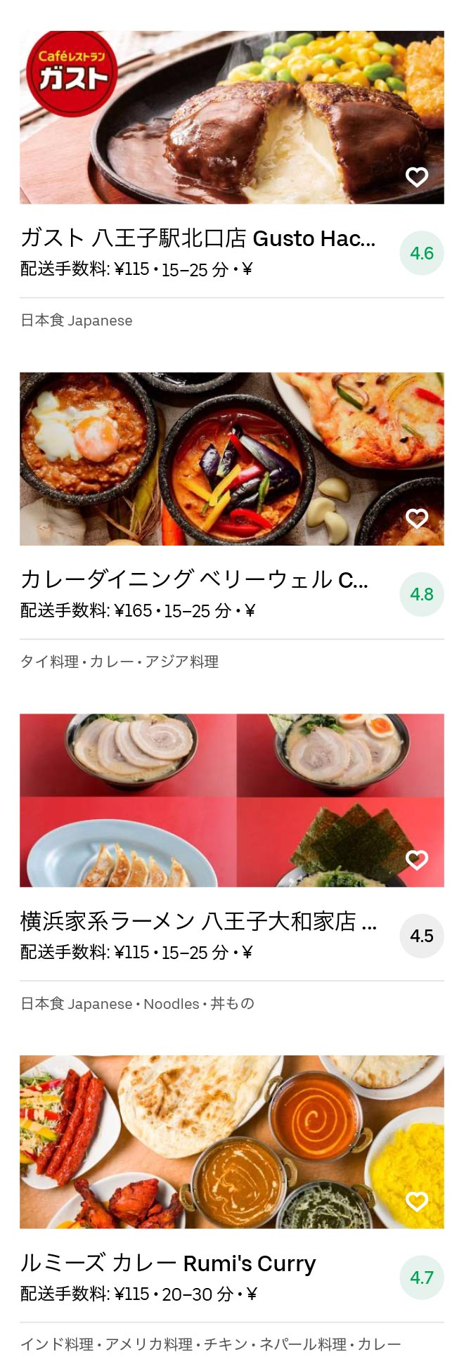 Hatioji menu 2010 09