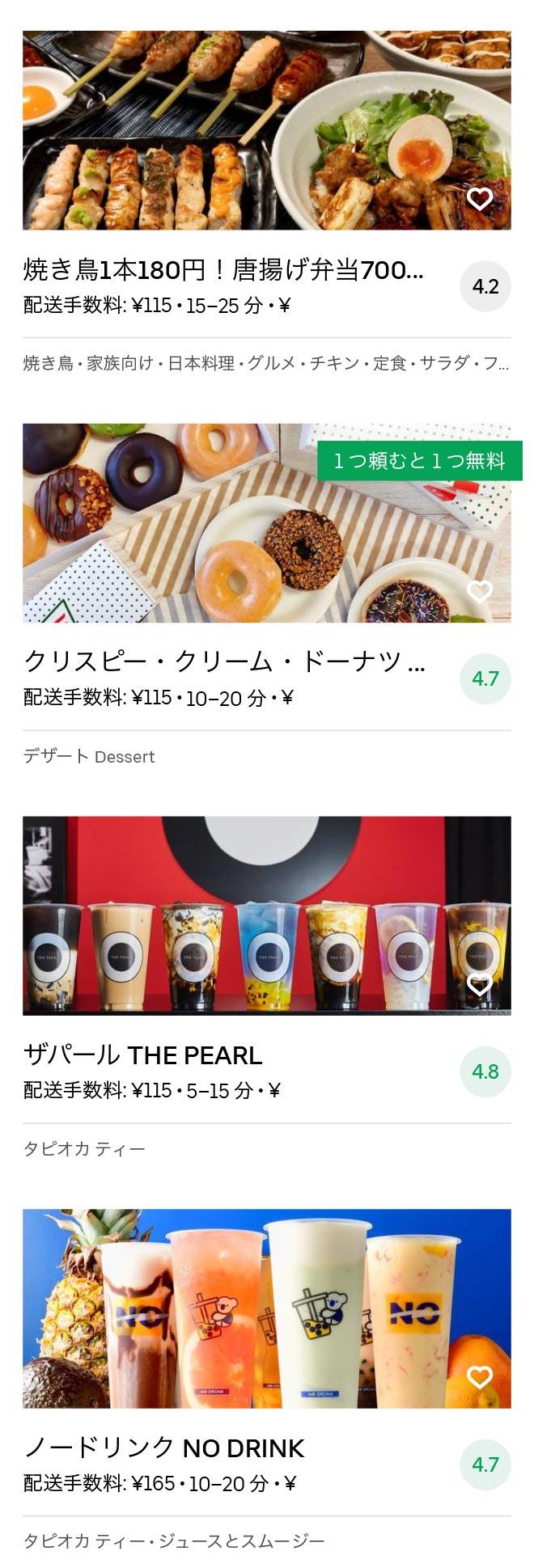 Hatioji menu 2010 12