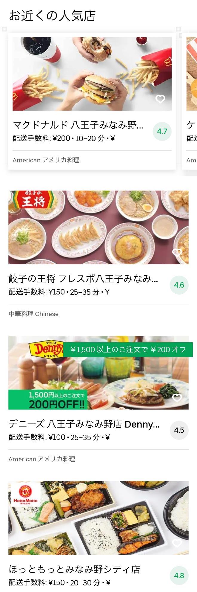 Hatioji minamino menu 2010 01