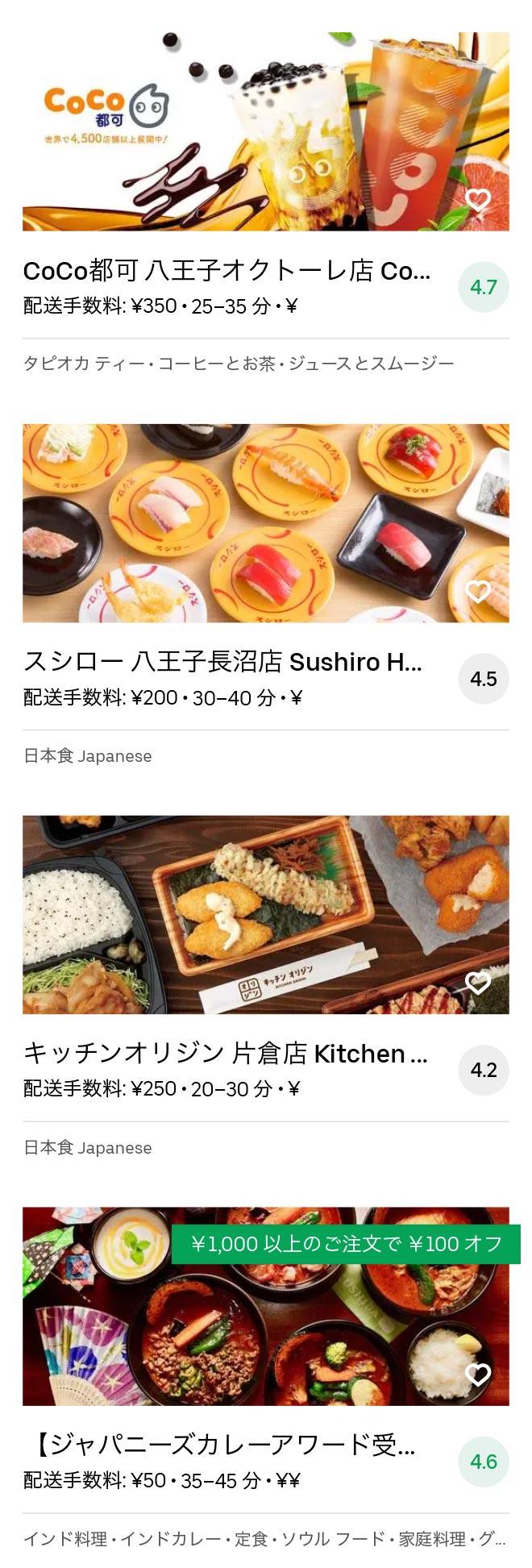 Hatioji minamino menu 2010 04