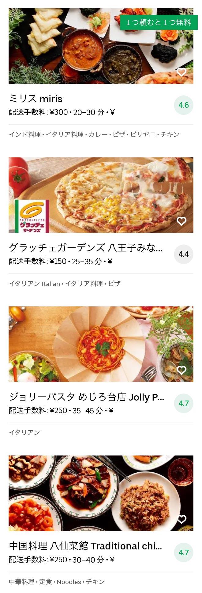 Hatioji minamino menu 2010 07