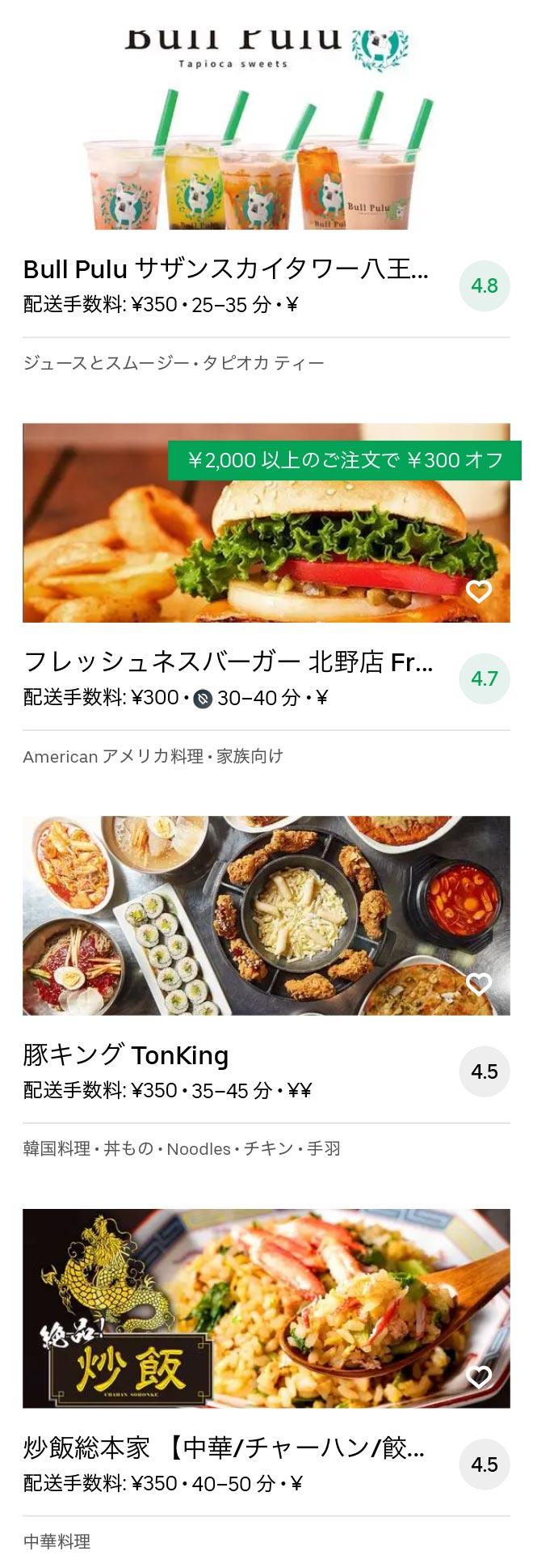 Hatioji minamino menu 2010 08