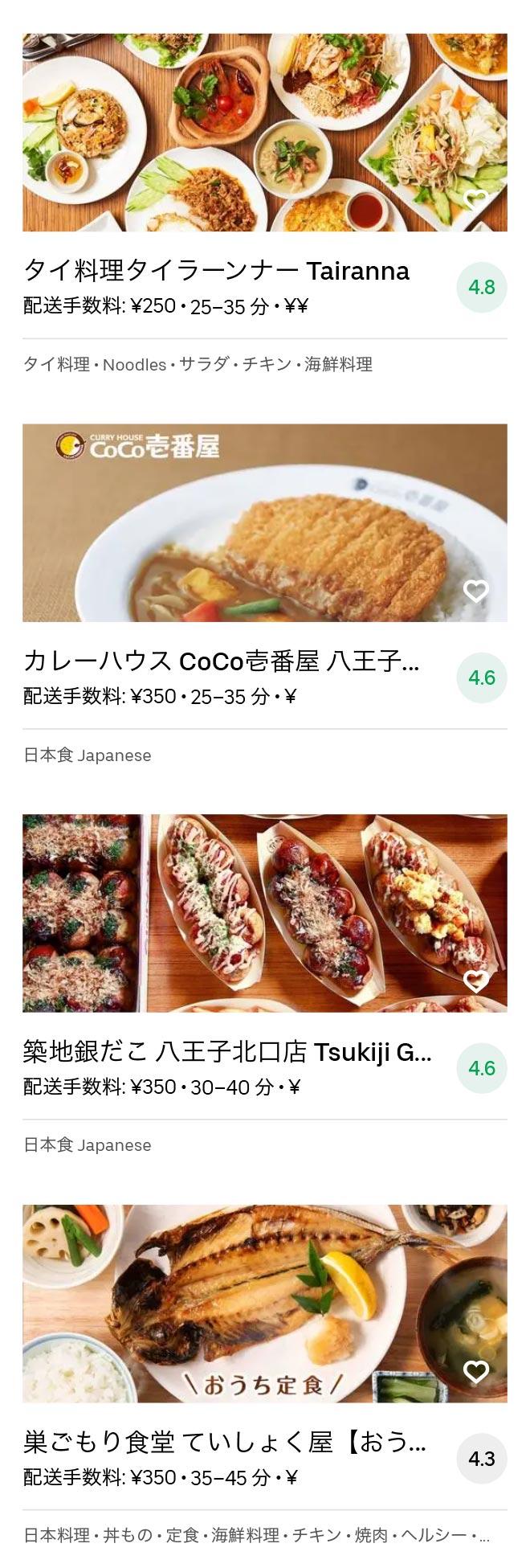 Hatioji minamino menu 2010 09