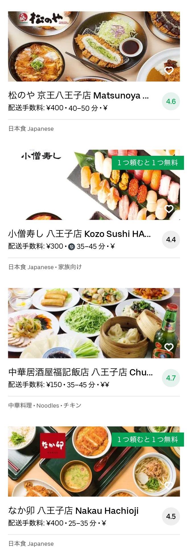 Hatioji minamino menu 2010 11