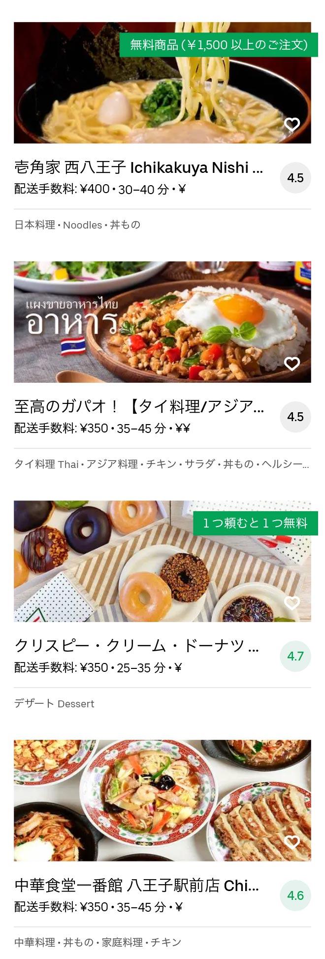 Hatioji minamino menu 2010 12