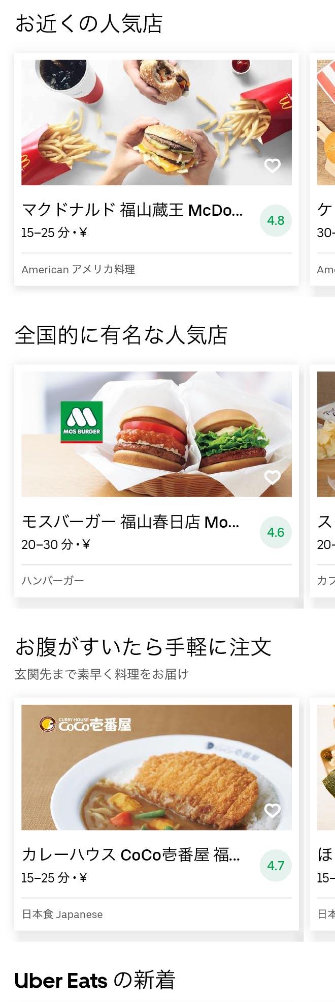 Higashi fukuyama menu 2010 01